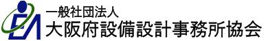 大阪府設備設計事務所協会